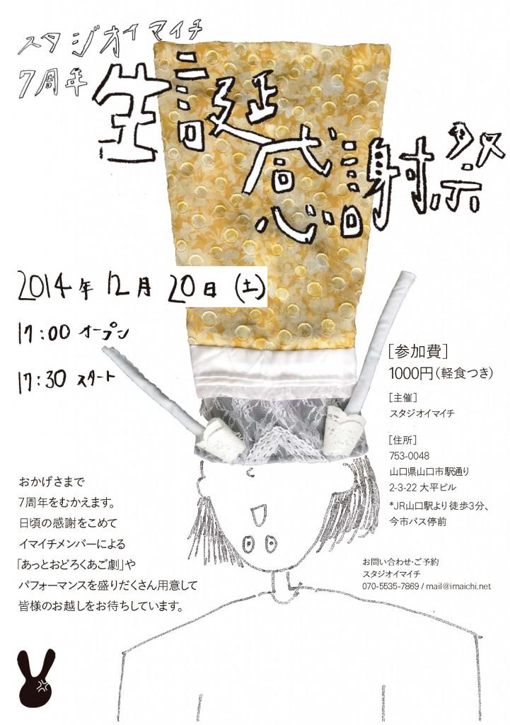 imaichi_flyer_141204_white