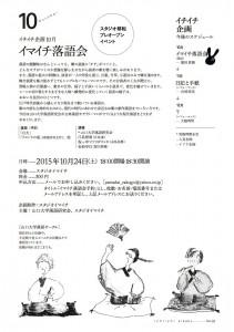ichiichi_rakugo_151011_03 のコピー2