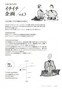 ichiichi_rakugo_151011_03 のコピー