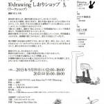 ichiichi_siori_150915 のコピー2