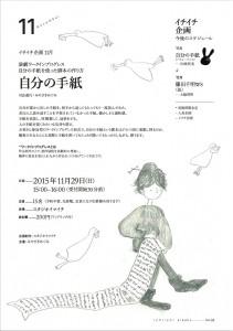 ichiichi_tegami_151120 のコピー