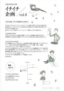 ichiichi_tegami_151120 のコピー2