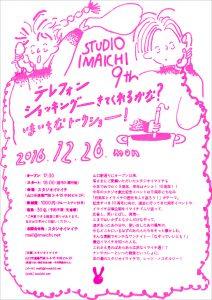 imaichi_9th_161205_nyu_06